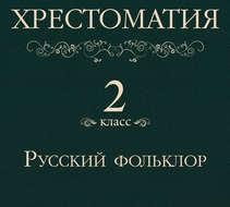 Хрестоматия 2 класс. Русский фольклор