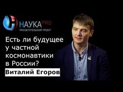 Есть ли будущее у частной космонавтики в России?