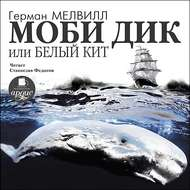 Моби Дик, или Белый кит (в сокращении)