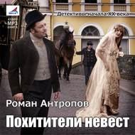 Похитители невест