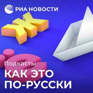 """Аляповатый, хандра, каравай. Как """"мАсковский"""" говор меняет русский язык"""