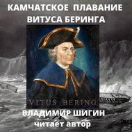 Камчатское плавание Витуса Беринга