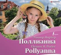 Поллианна \/ Pollyanna