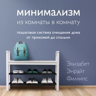 Минимализм из комнаты в комнату: пошаговая система очищения дома от прихожей до спальни