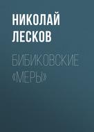 Бибиковские «меры»