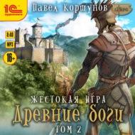 Жестокая игра. Книга 5. Древние боги. Том 2