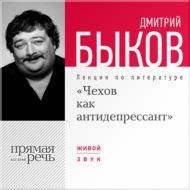 Лекция «Чехов как антидепрессант»