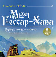 Меч Гессар-хана