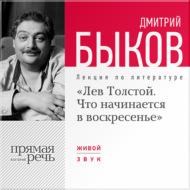 Лекция «Лев Толстой. Что начинается в воскресенье»