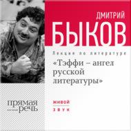 Лекция «Тэффи – ангел русской литературы»