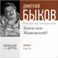 Лекция «Зачем нам Маяковский?»