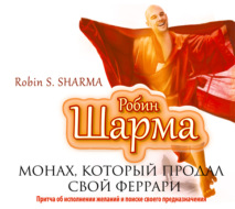 Монах, который продал свой «Феррари»
