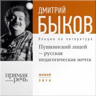 Лекция «Пушкинский лицей – русская педагогическая мечта»