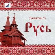 Русь (сборник)