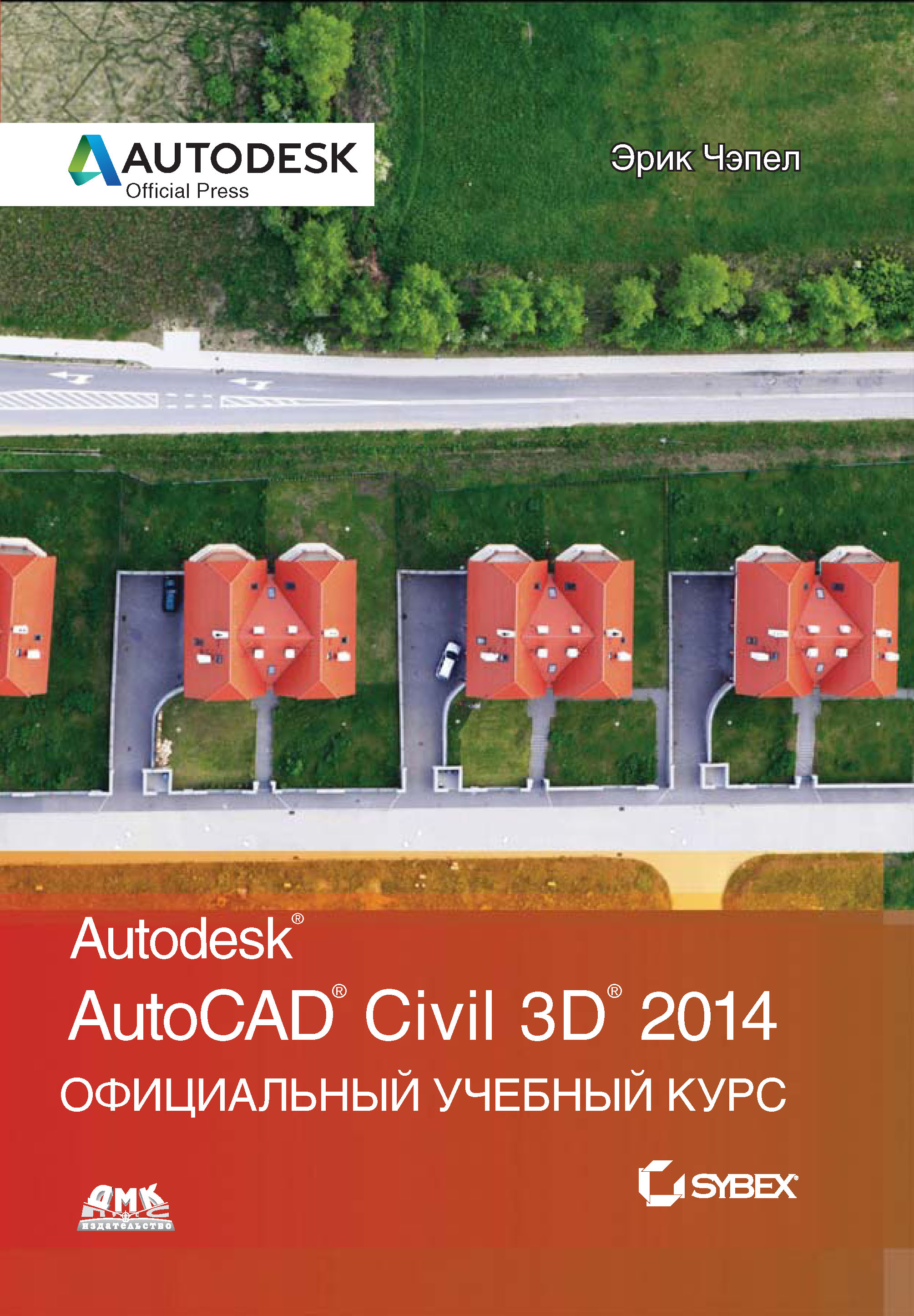 Эрик Чэпел AutoCAD® Civil 3D® 2014. Официальный учебный курс eric chappell autocad civil 3d 2016 essentials autodesk official press