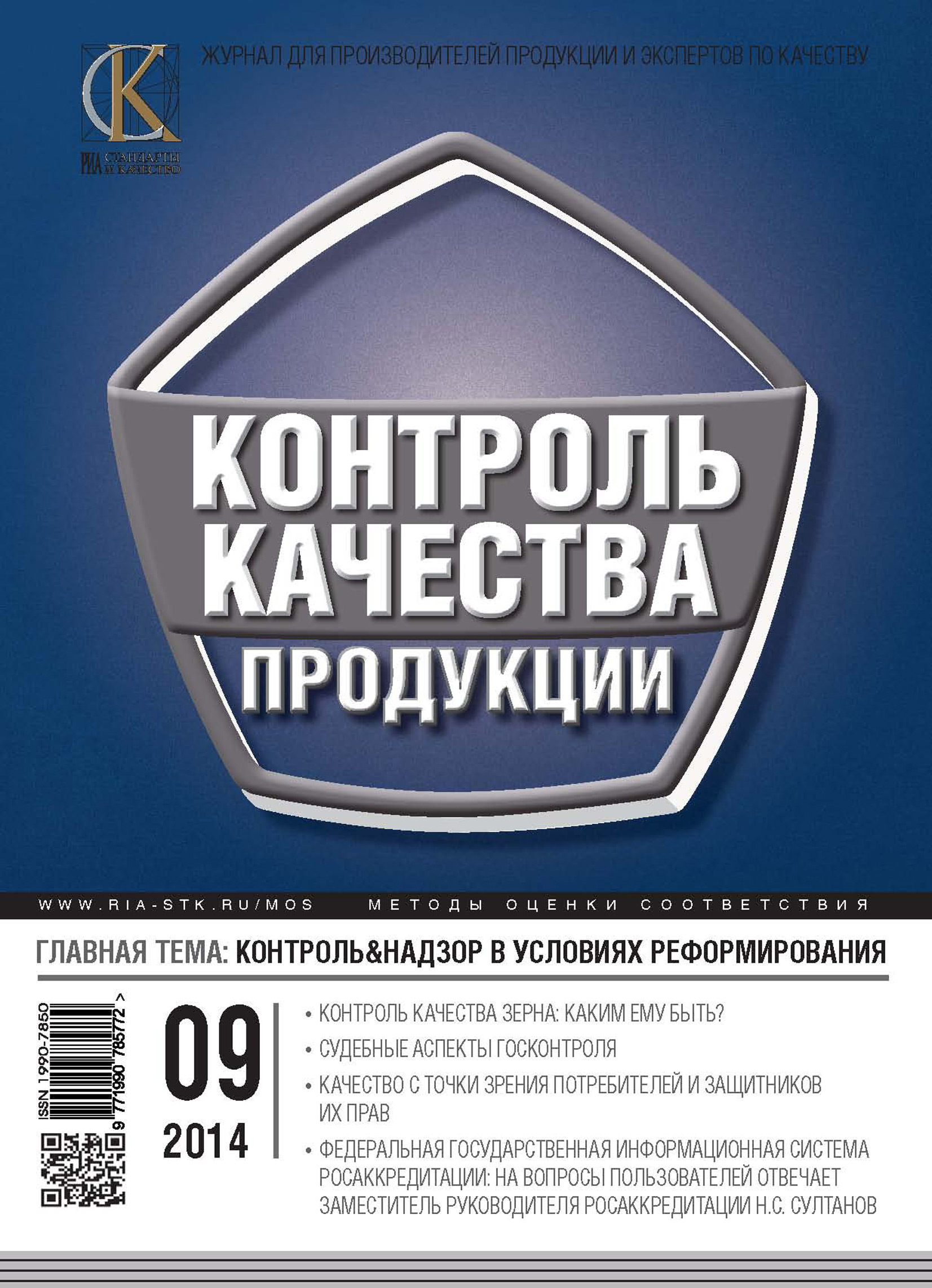 Отсутствует Контроль качества продукции № 9 2014 weezer weezer weezer