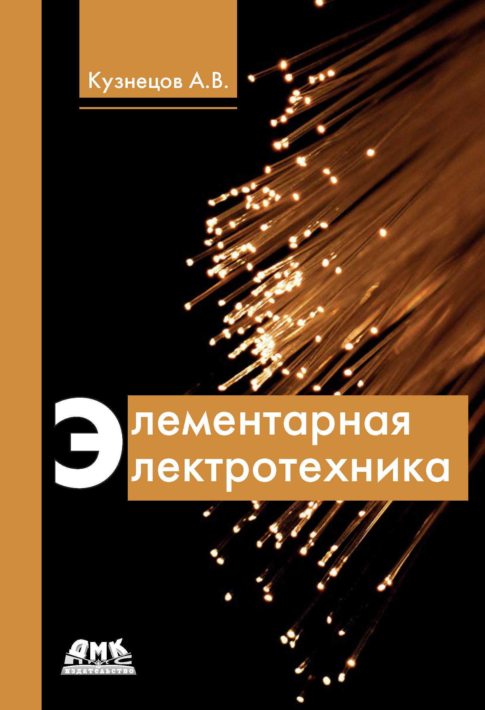Альберт Кузнецов Элементарная электротехника электротехника