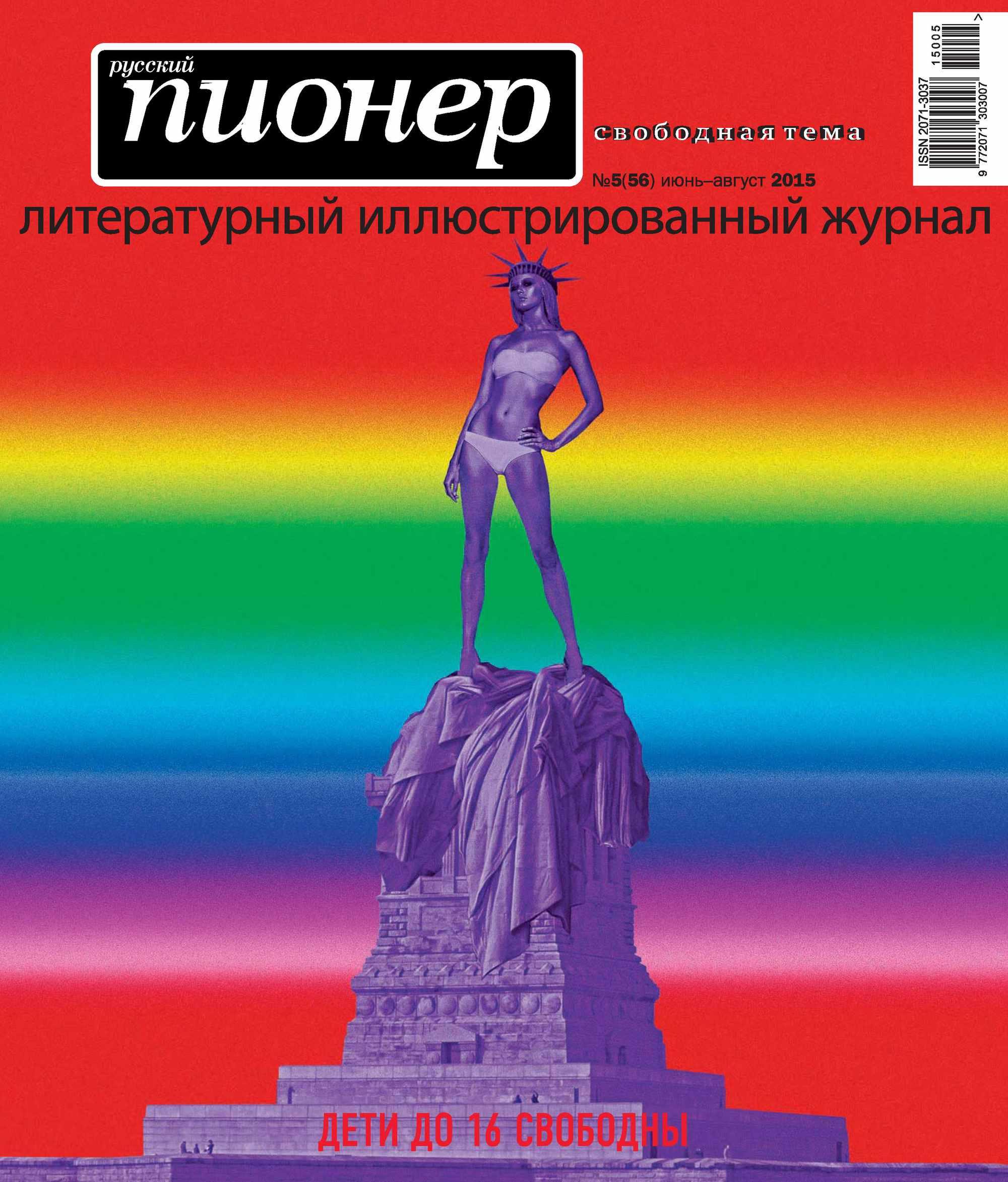 Отсутствует Русский пионер №5 (56), июнь-август 2015