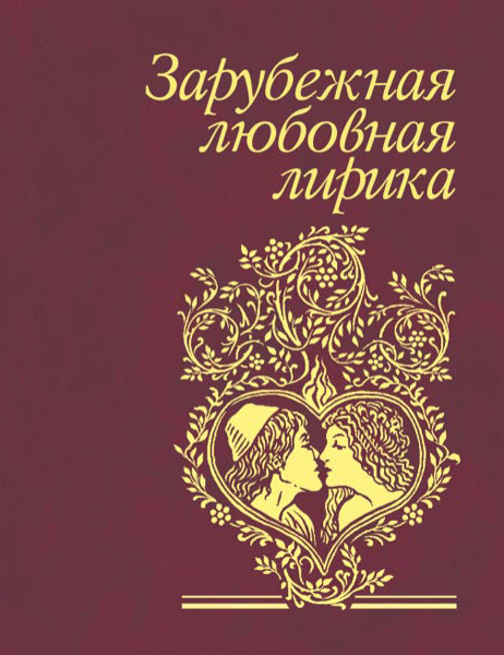 zarubezhnaya lyubovnaya lirika
