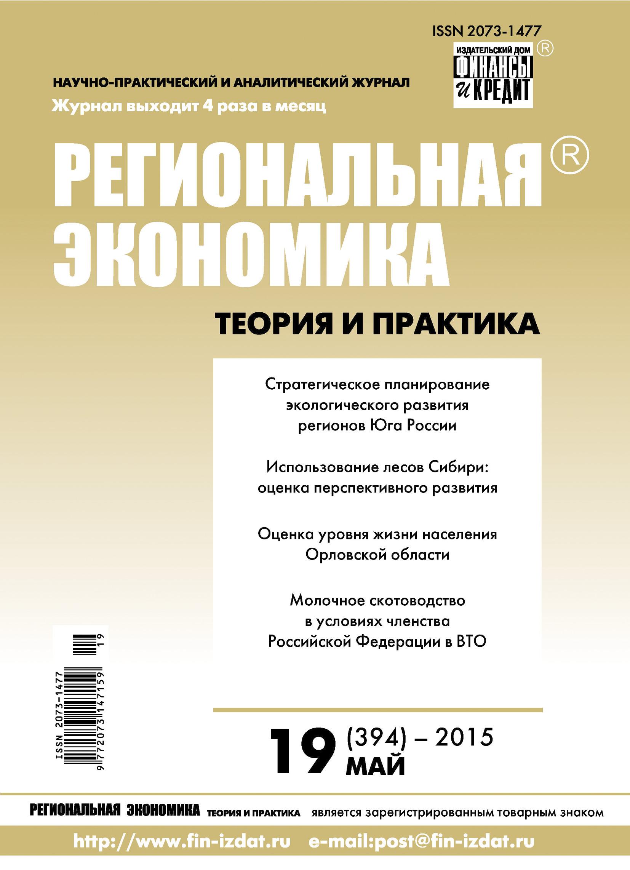Отсутствует Региональная экономика: теория и практика № 19 (394) 2015