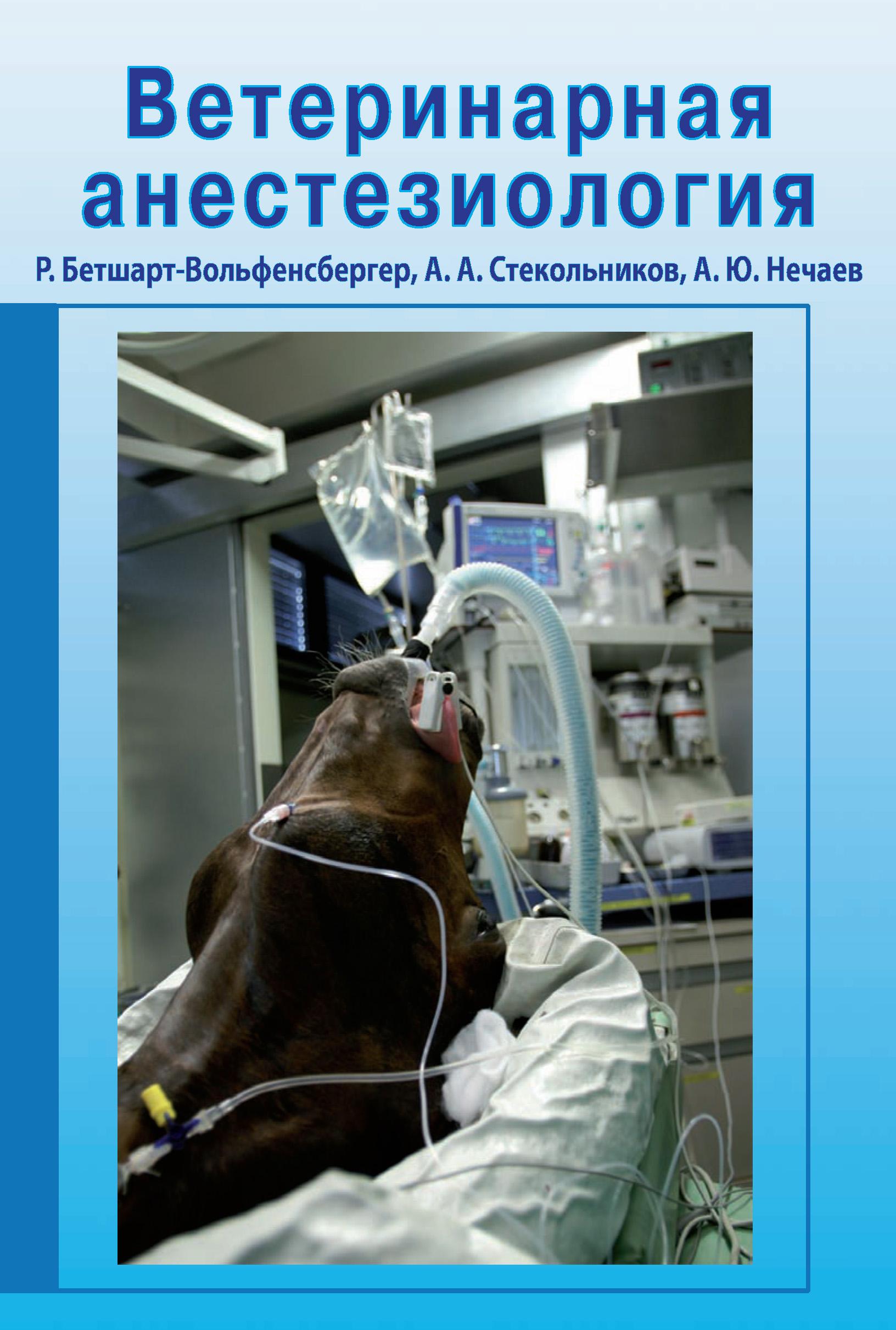 Ветеринарная анестезиология
