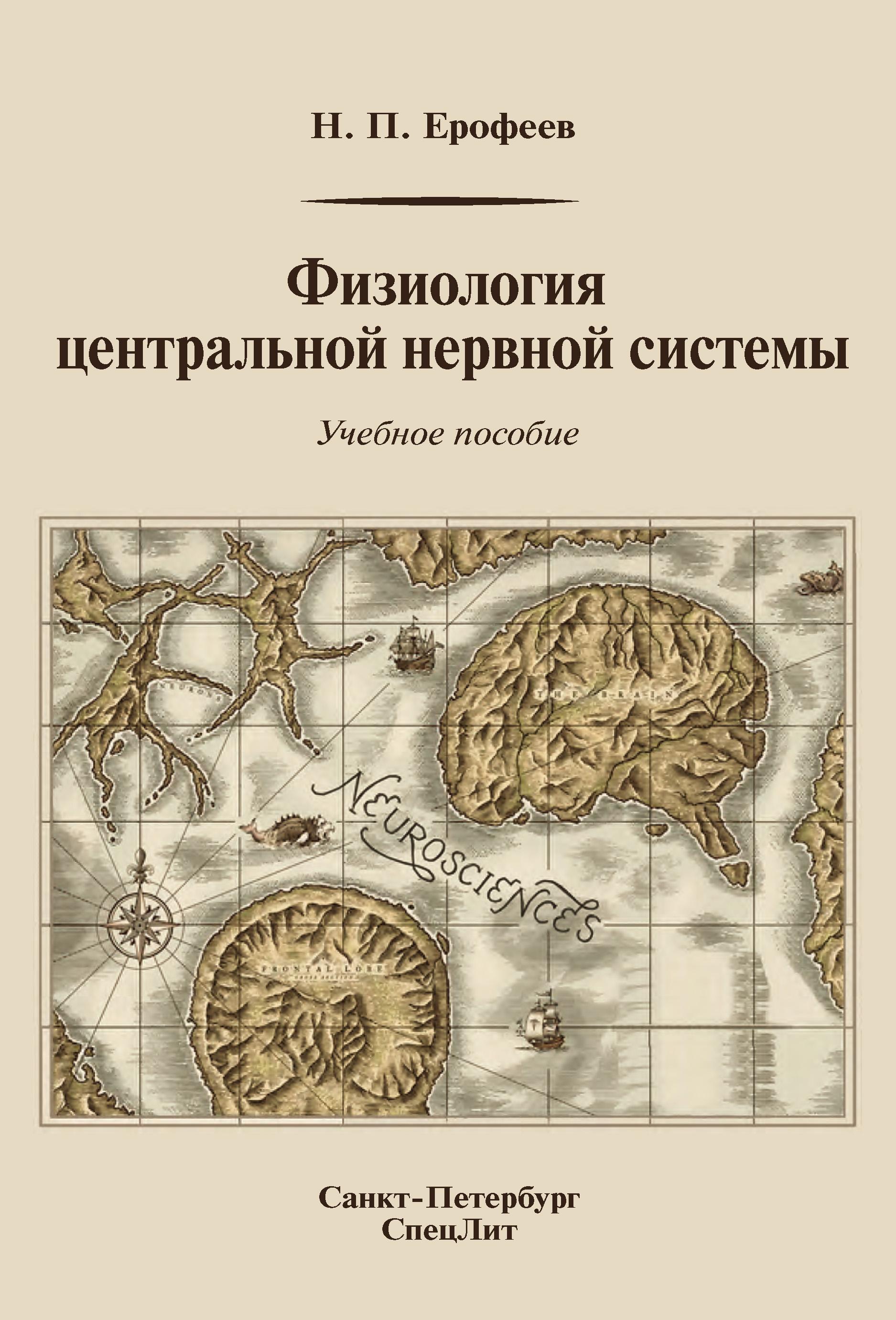 Н. П. Ерофеев Физиология центральной нервной системы ерофеев н физиология центральной нервной системы учебное пособие