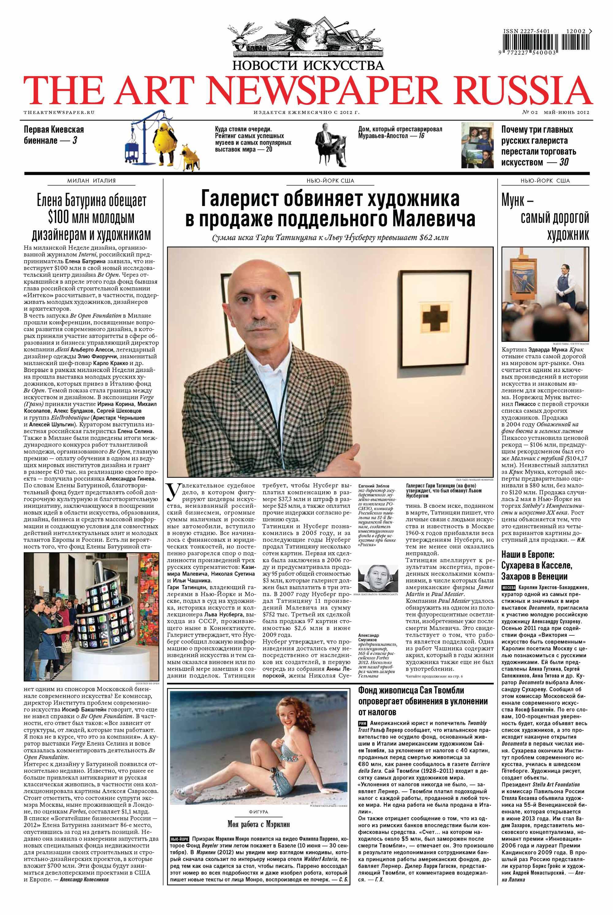 The Art Newspaper Russia №02 / май-июнь 2012