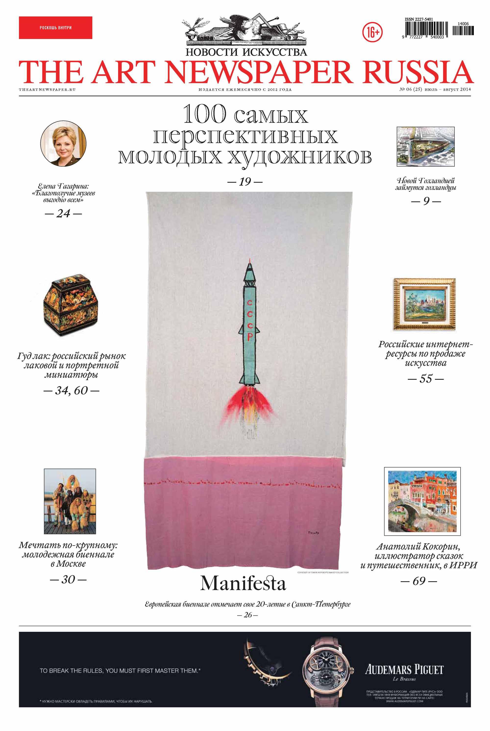 Отсутствует The Art Newspaper Russia №06 / июль-август 2014 отсутствует the art newspaper russia 06 июль август 2017