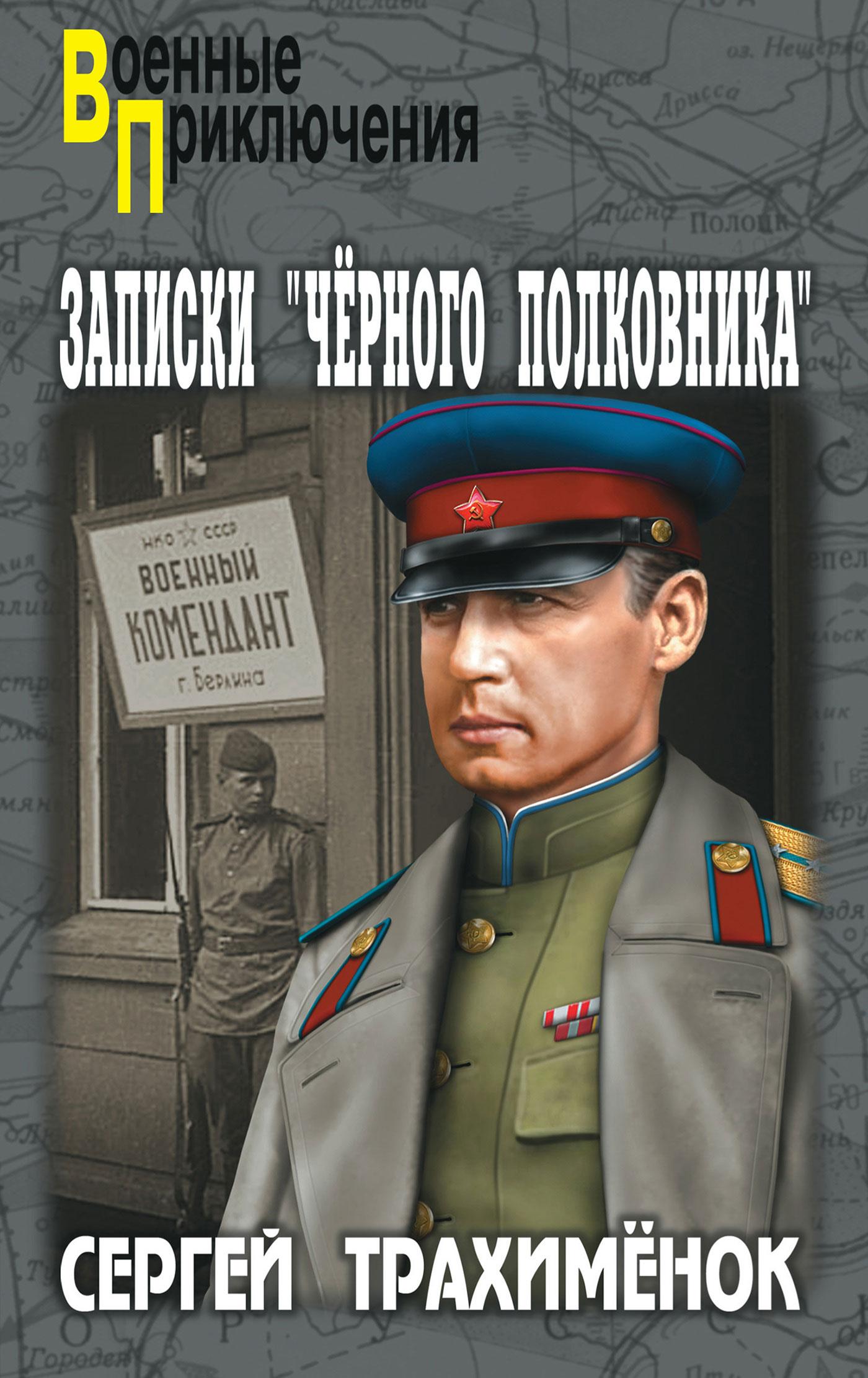 Сергей Трахимёнок Записки «черного полковника» цены онлайн
