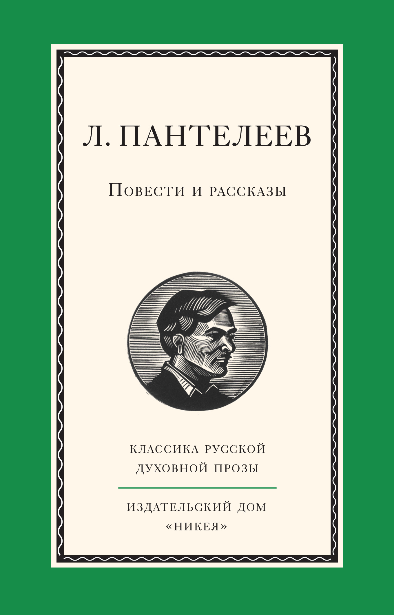 Леонид Пантелеев Повести и рассказы пантелеев леонид большая стирка повесть