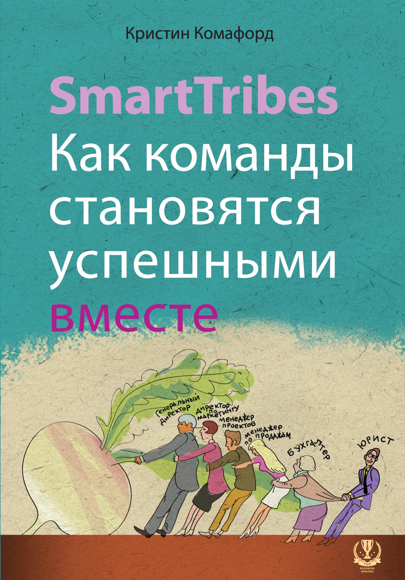 Обложка книги SmartTribes. Как команды становятся успешными вместе