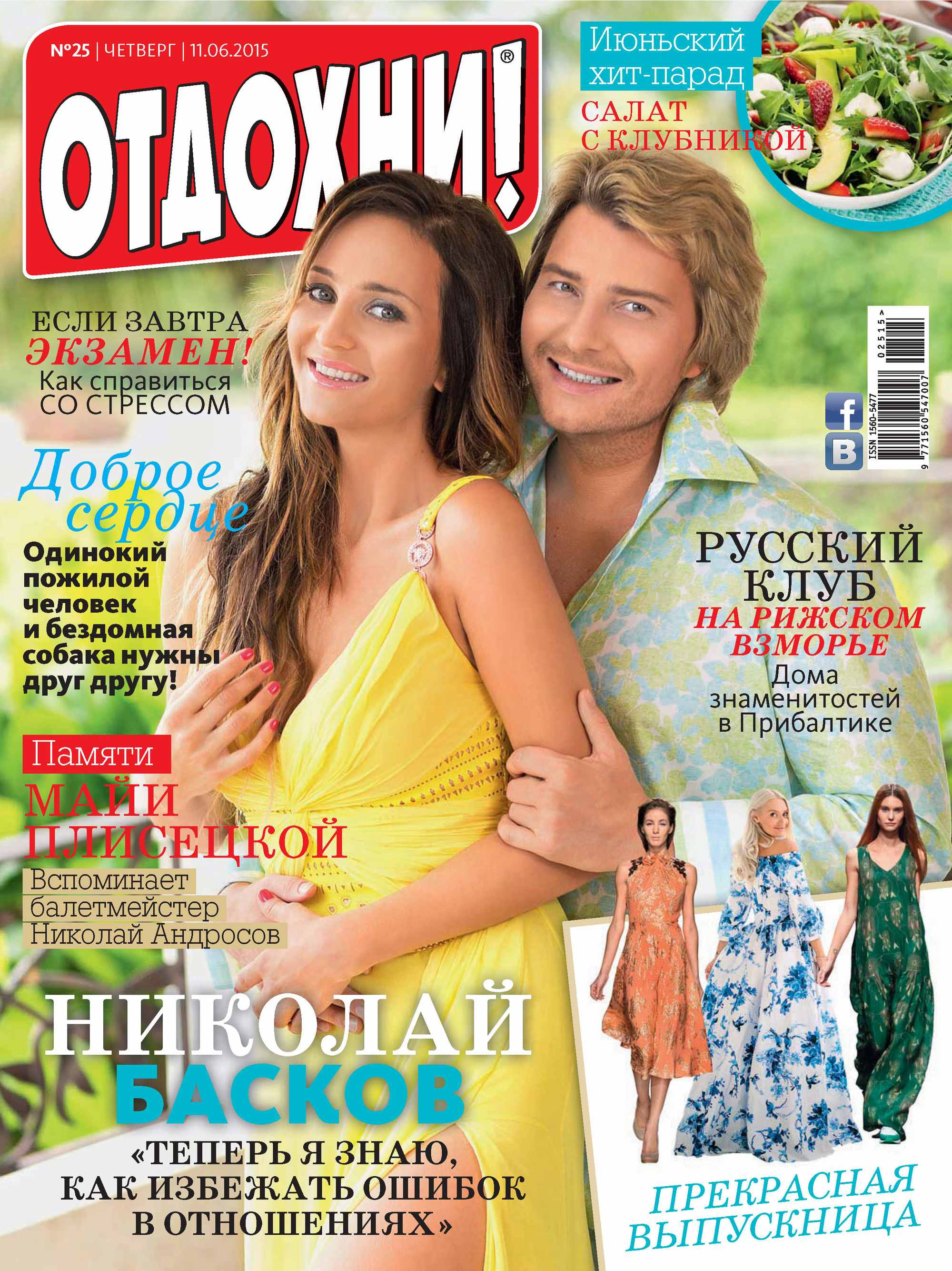 ИД «Бурда» Журнал «Отдохни!» №25/2015 save 20