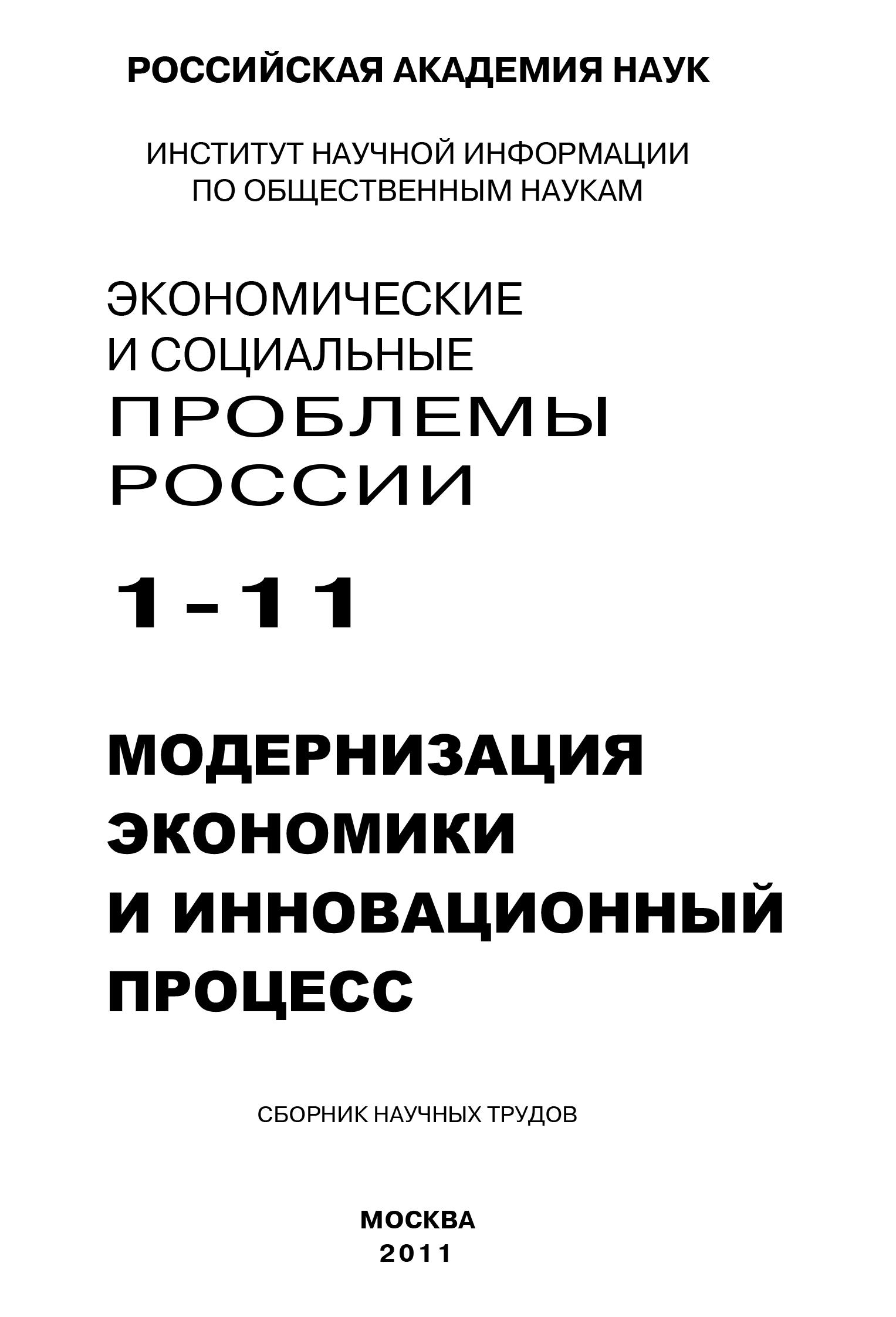 Экономические и социальные проблемы России № 1 / 2011