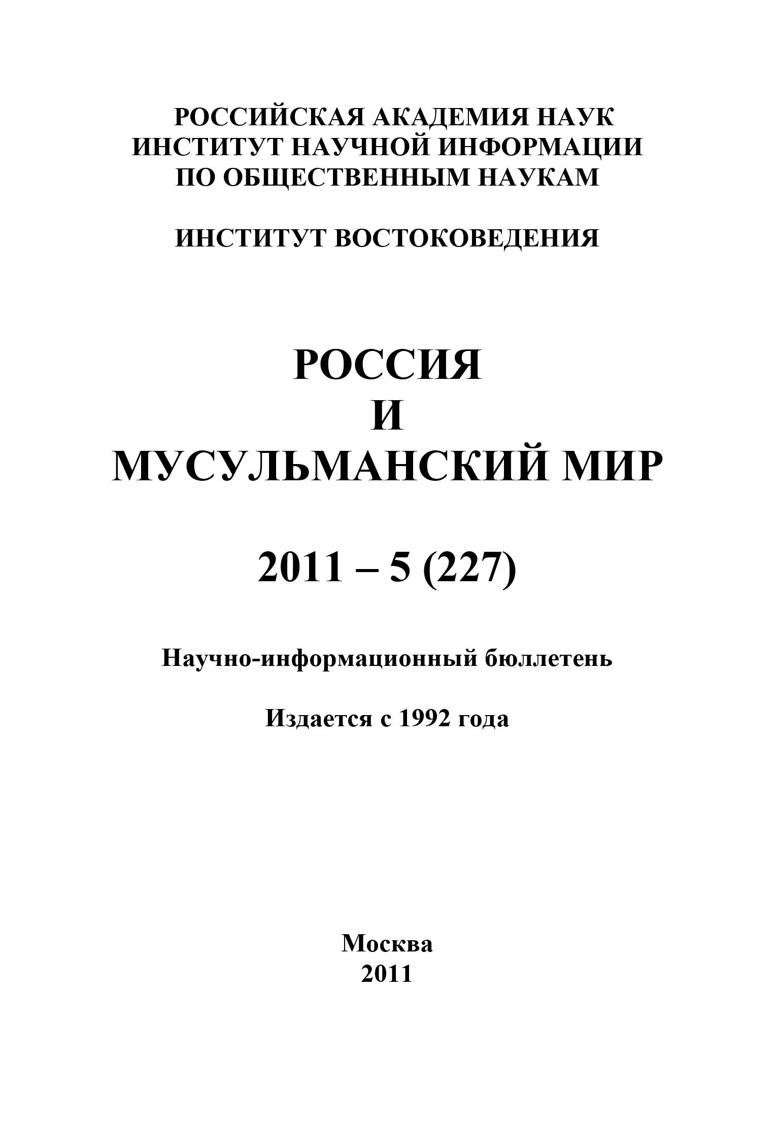 Отсутствует Россия и мусульманский мир № 5 / 2011 отсутствует россия и мусульманский мир 6 2011
