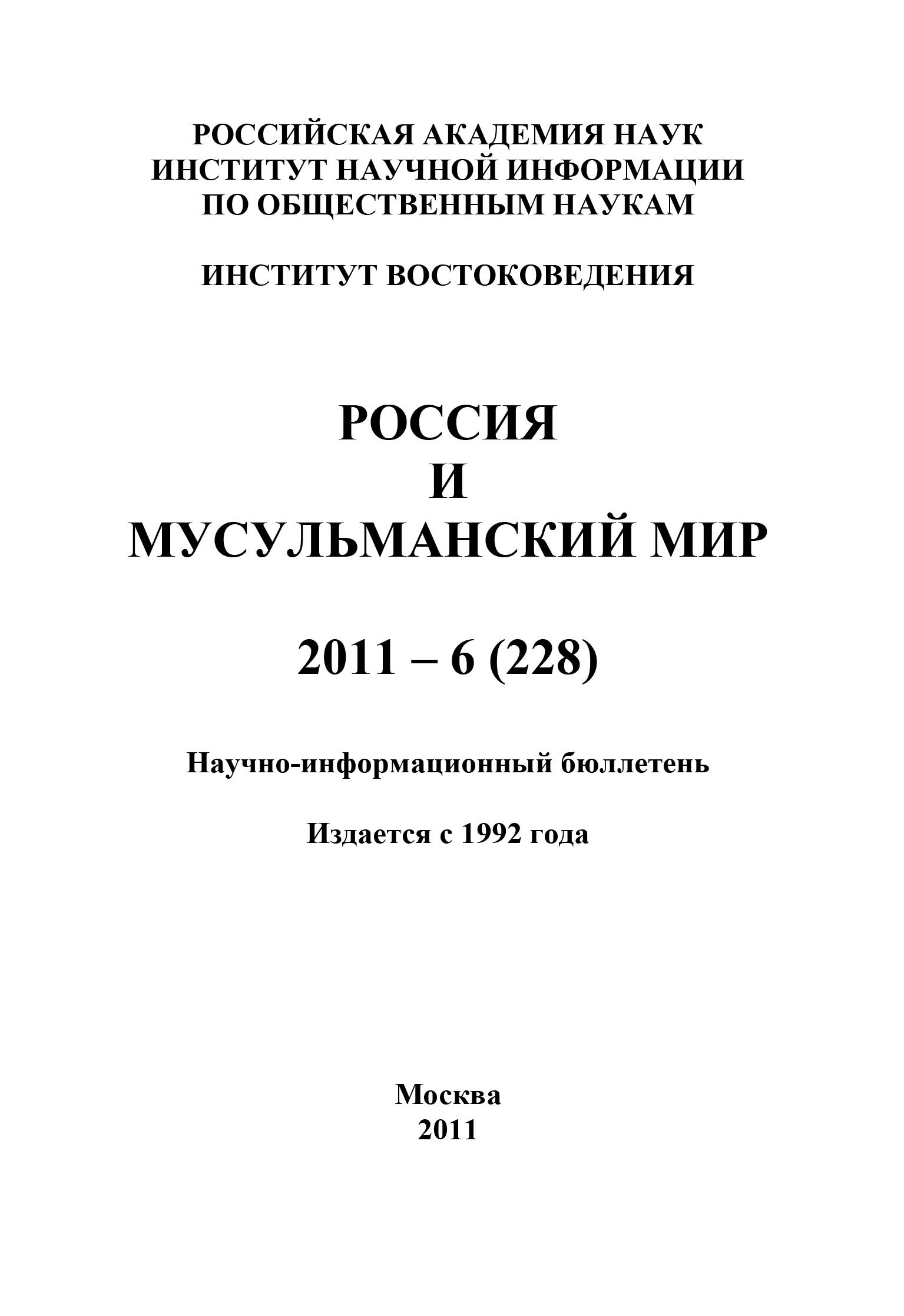 Отсутствует Россия и мусульманский мир № 6 / 2011 отсутствует россия и мусульманский мир 6 2011