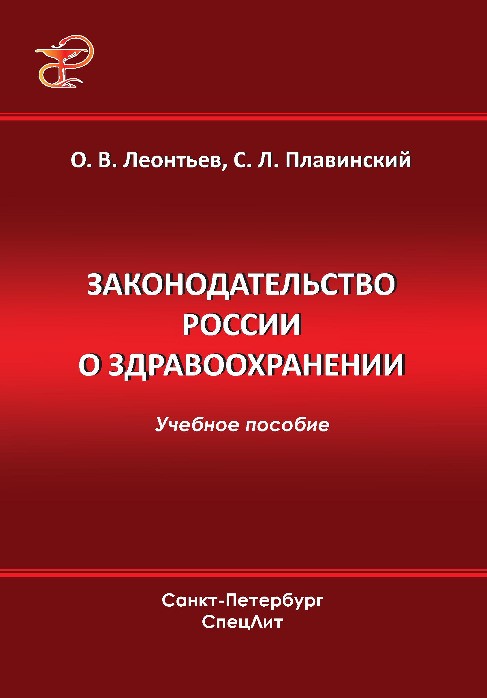 О. В. Леонтьев Законодательство России о здравоохранении триммер бензиновый бензокоса champion т256 2