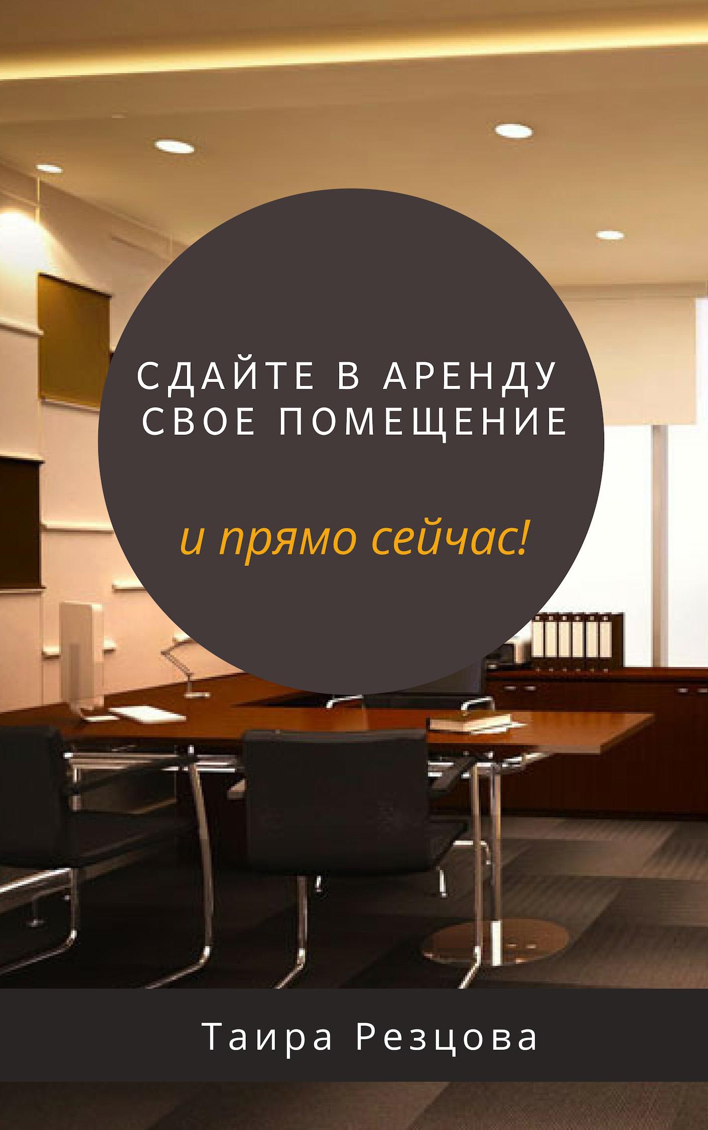 Обложка книги. Автор - Таира Резцова