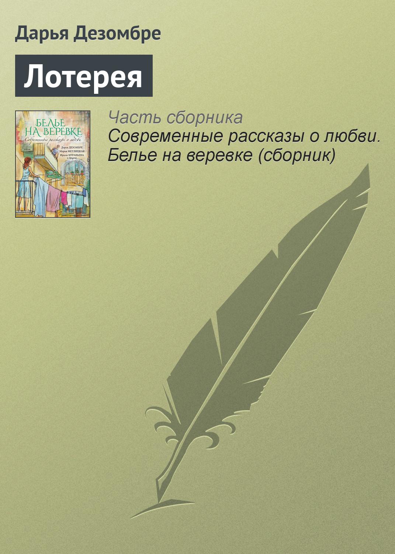 Дарья Дезомбре Лотерея
