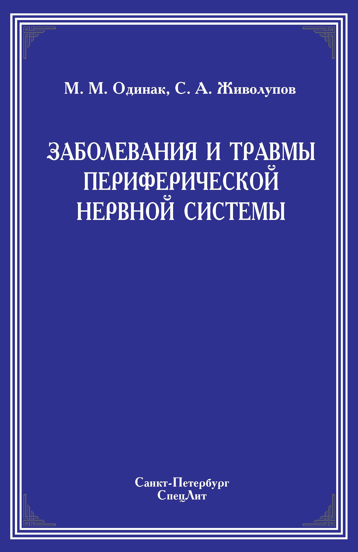 М. М. Одинак Заболевания и травмы периферической нервной системы