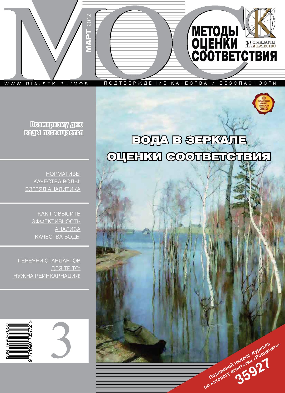 Отсутствует Методы оценки соответствия № 3 2012