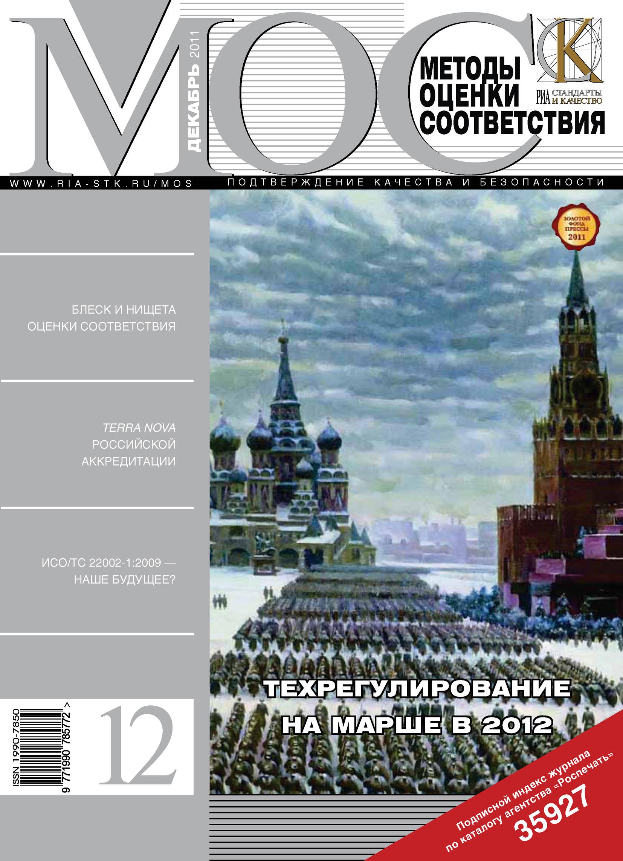 цена на Отсутствует Методы оценки соответствия № 12 2011