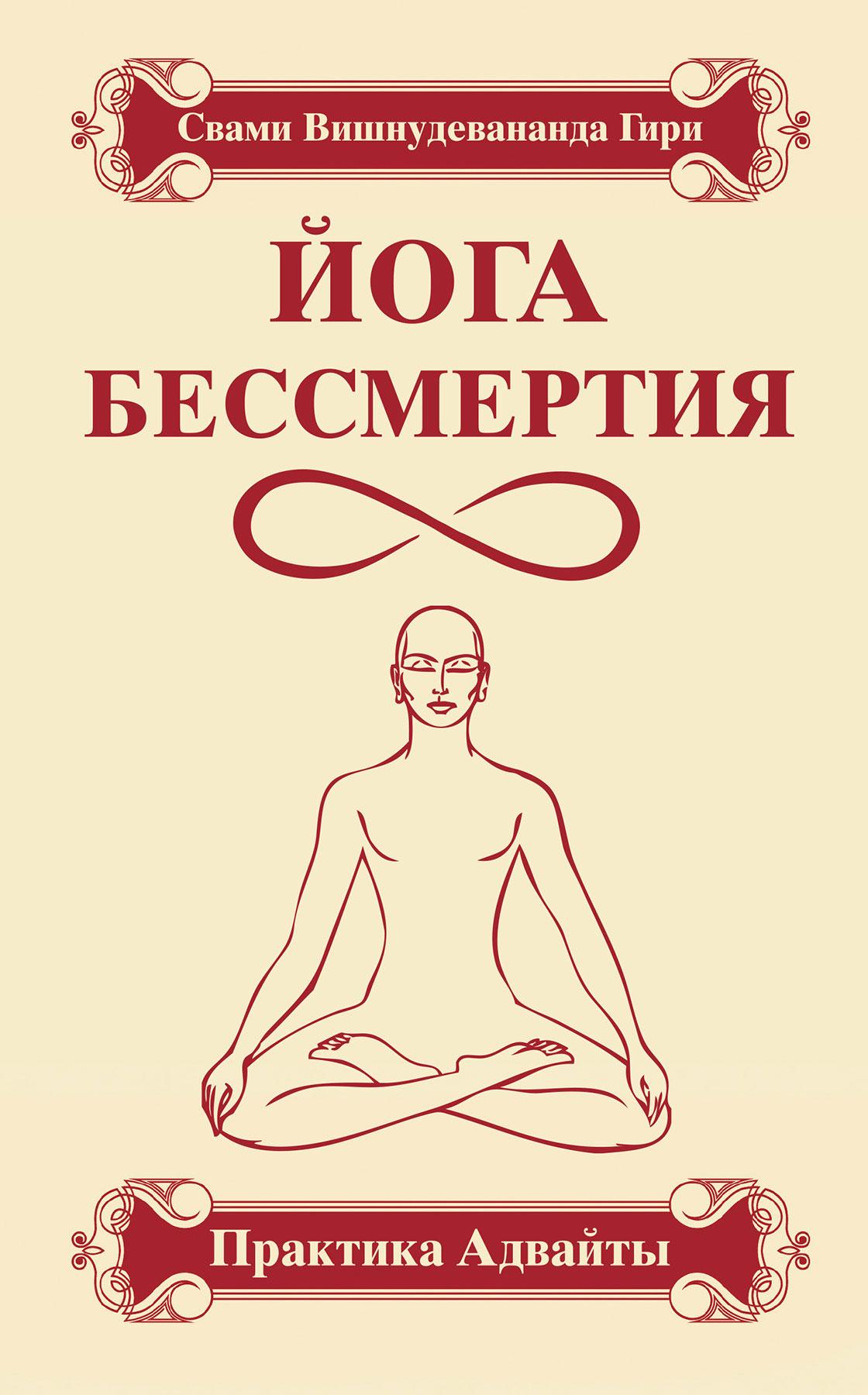 Свами Вишнудевананда Гири Йога бессмертия. Практика адвайты свами вишнудевананда гири карма йога практика духовной трансформации