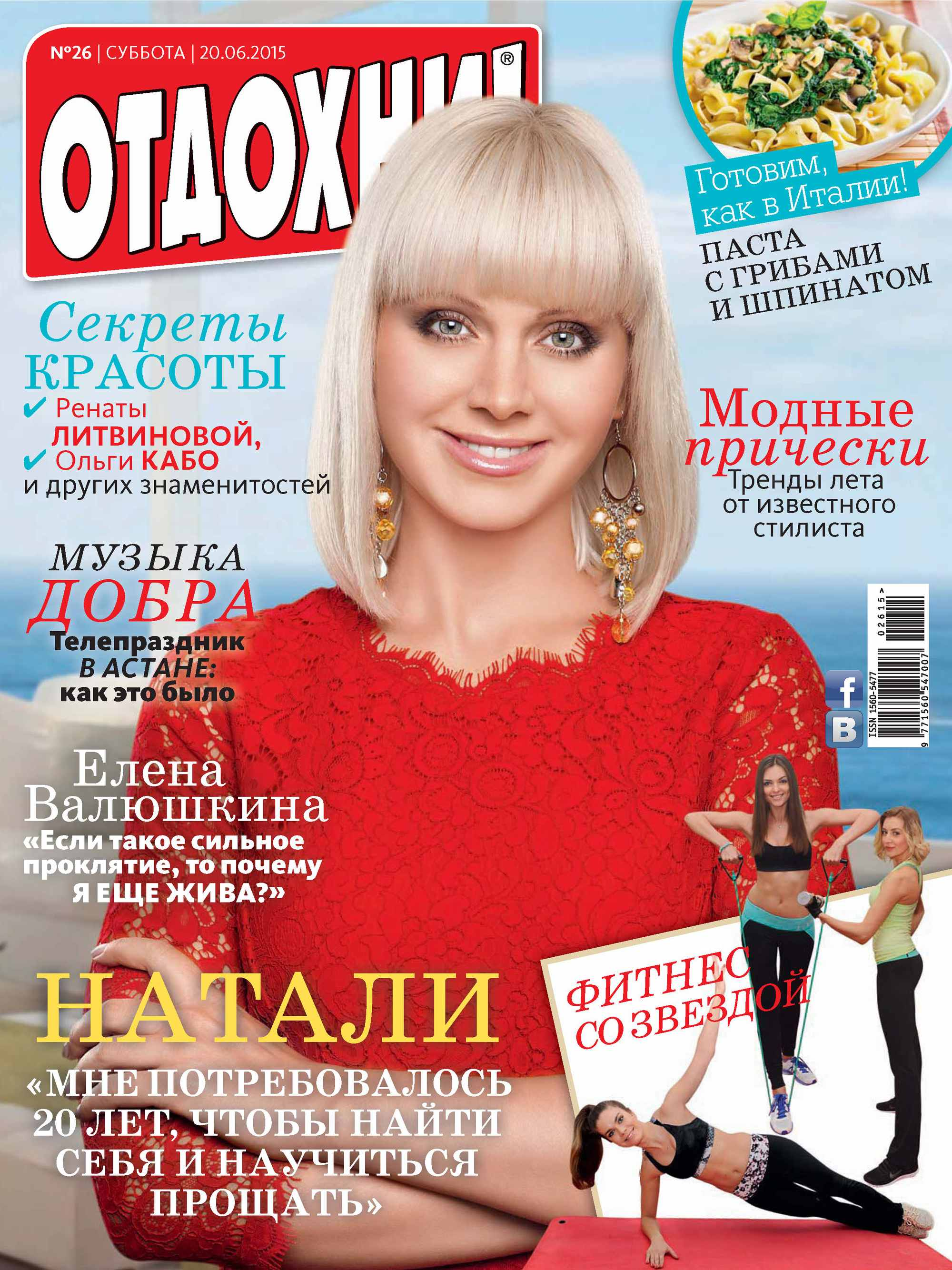 ИД «Бурда» Журнал «Отдохни!» №26/2015 ид бурда журнал отдохни 30 2015