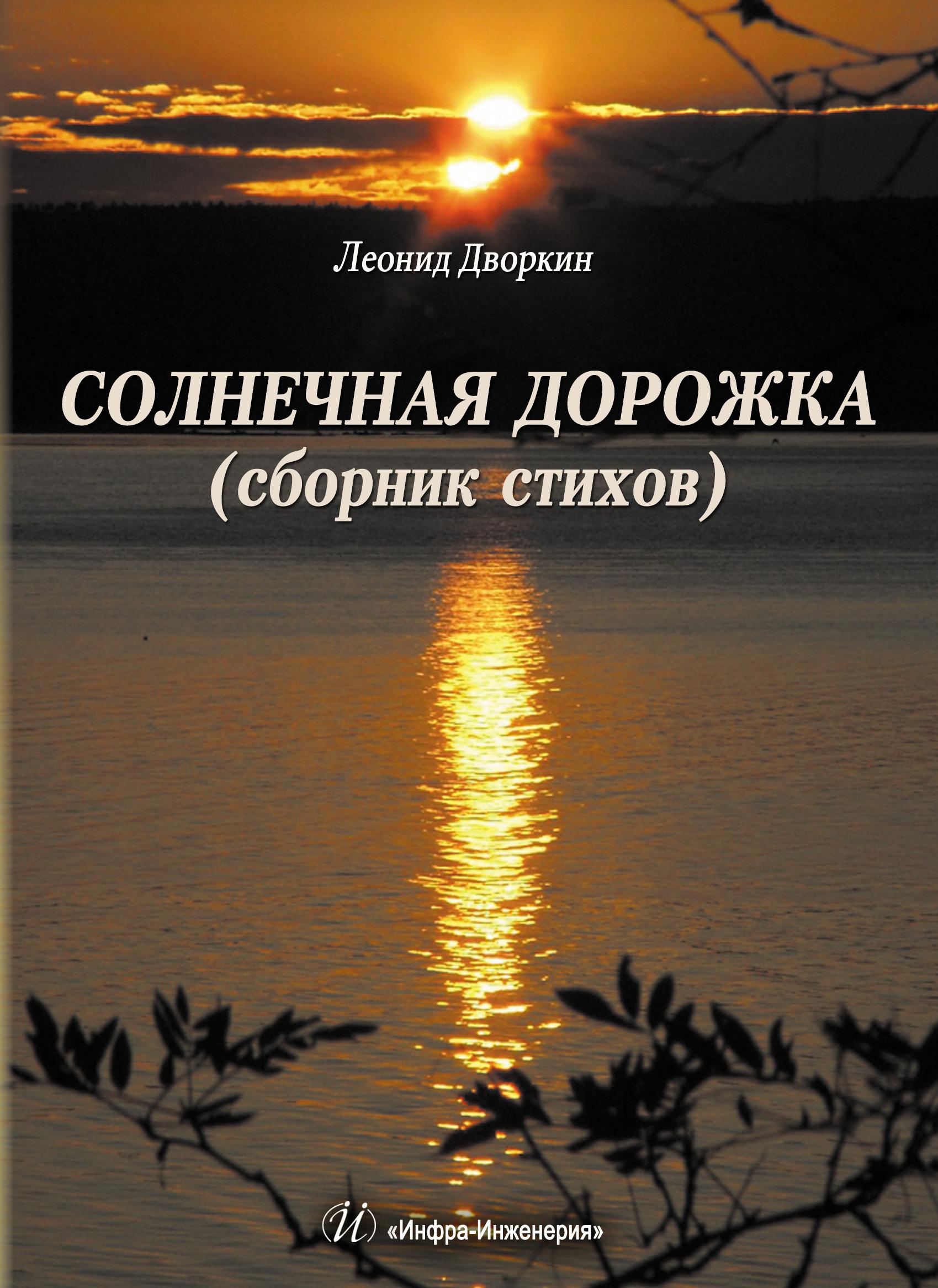 Л. И. Дворкин Солнечная дорожка коровников в поэтические зарисовки