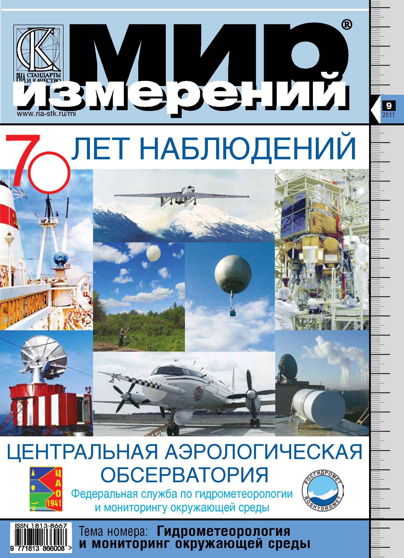 Отсутствует Мир измерений № 9 2011