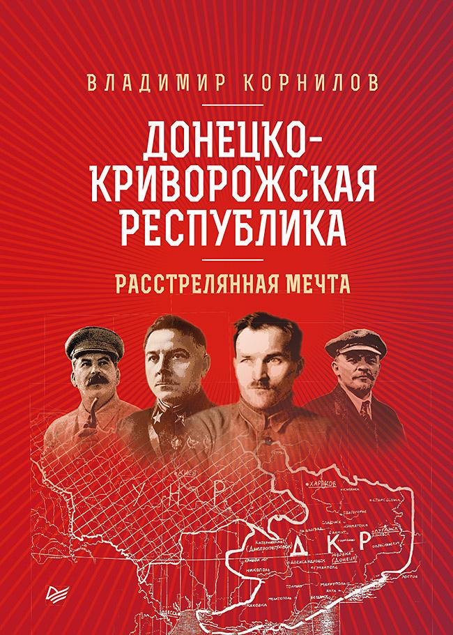 цена на Владимир Корнилов Донецко-Криворожская республика. Расстрелянная мечта