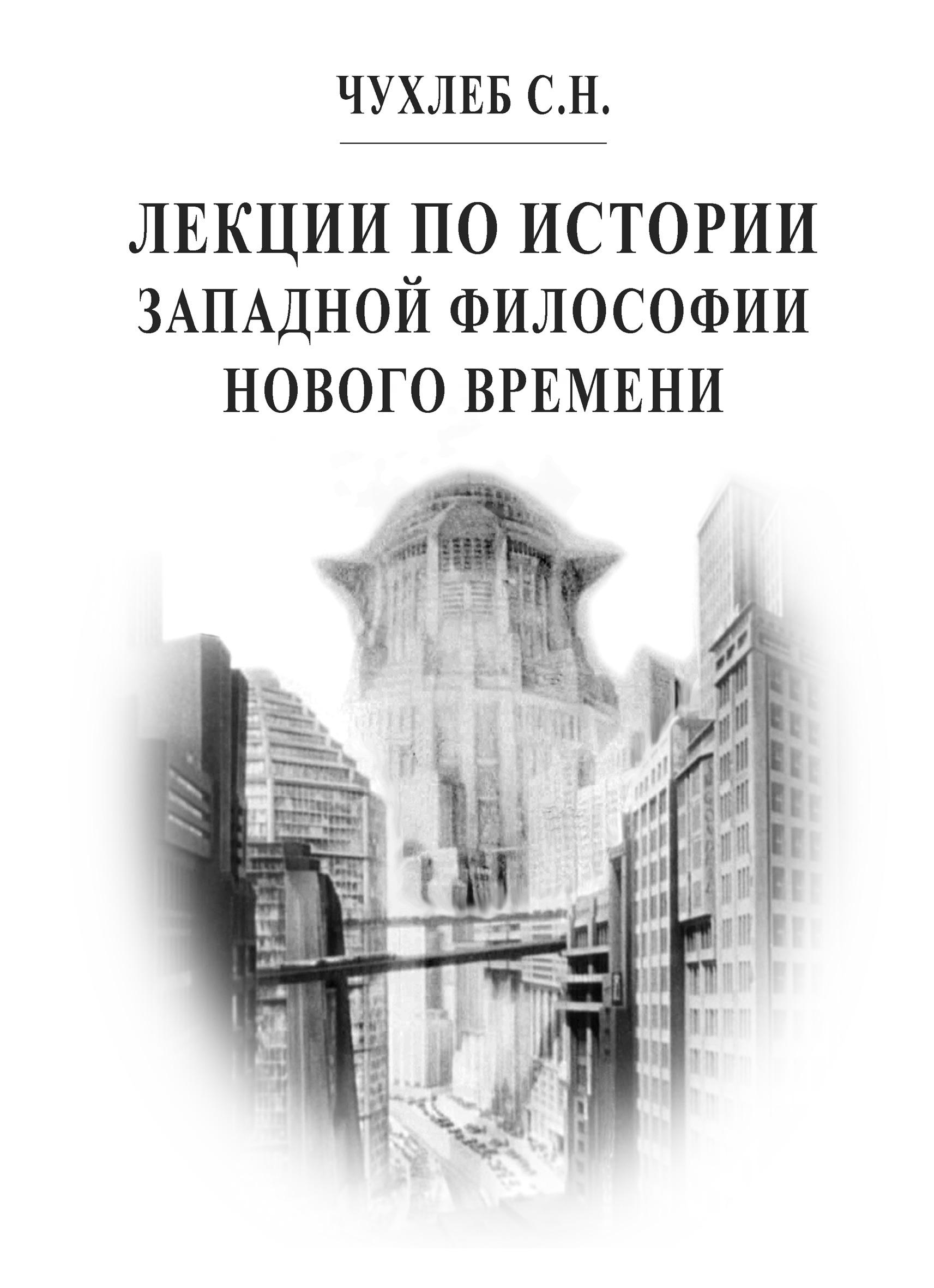 Сергей Чухлеб Лекции по истории западной философии Нового времени карсавин л философия истории