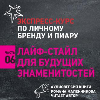 Роман Масленников Лайф-стайл для будущих знаменитостей роман масленников конкретный pr – 2