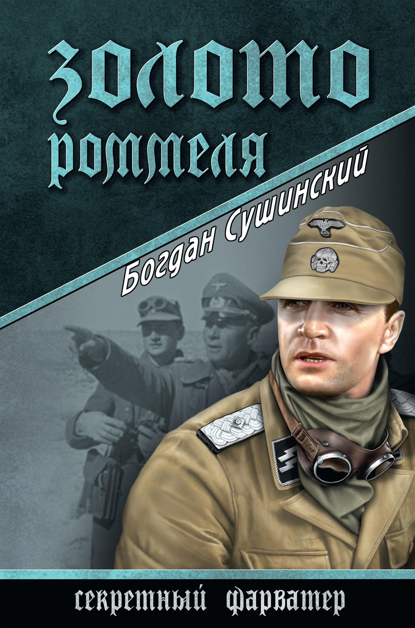 купить Богдан Сушинский Золото Роммеля по цене 149 рублей
