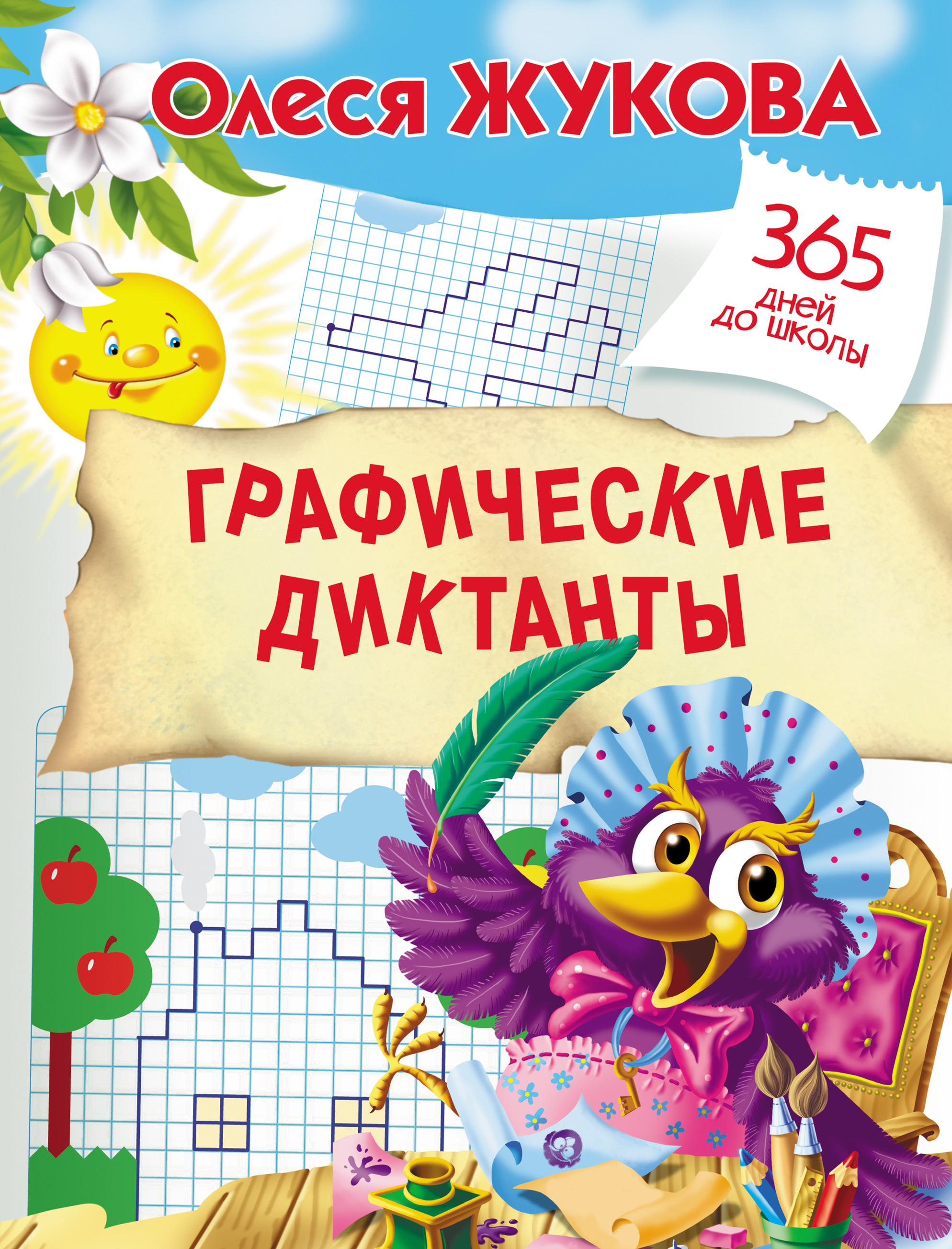 цена на Олеся Жукова Графические диктанты